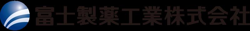 富士製薬工業株式会社
